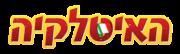 האיטלקיה החמה לוגו